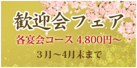 歓迎会フェア3月~4月末まで